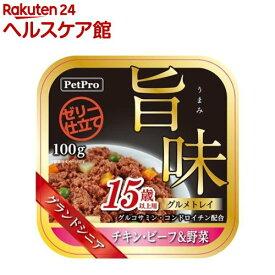 ペットプロ 旨味グルメトレイ グランドシニア 15歳以上用 チキン・ビーフ&野菜(100g)【ペットプロ(PetPro)】
