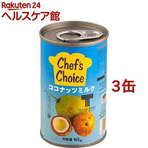 ユウキ ココナッツミルク(165g*3缶セット)【more20】[缶詰]