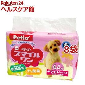 ペティオ NEWスマイルワン ワイド(44枚入*8袋セット)【ペティオ(Petio)】
