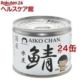 美味しい鯖 水煮(190g*24缶セット)【伊藤食品】