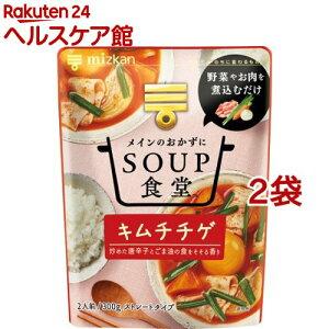 ミツカン SOUP食堂 キムチチゲ(300g*2袋セット)