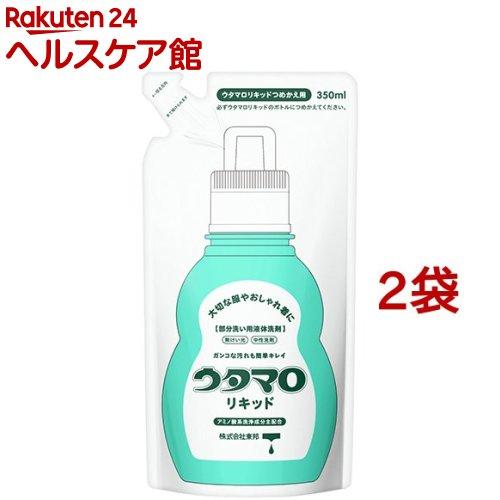 ウタマロ リキッド 詰替(350mL*2コセット)【ウタマロ】
