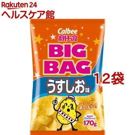 カルビー ポテトチップス ビッグバッグ うすしお味(170g*12コセット)【カルビー ポテトチップス】