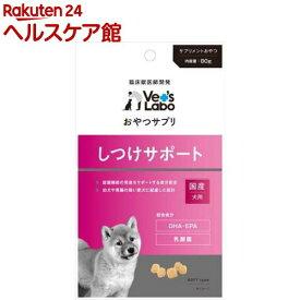 おやつサプリ 犬用 しつけサポート(80g)【Vet's Labo】