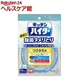 キッチンハイター 排水口除菌ヌメリとり 付け替え(1個)【ハイター】