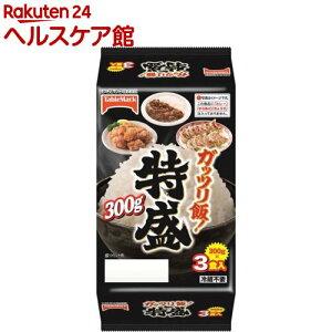 テーブルマーク ガッツリ飯! 特盛(300g*3食入)【テーブルマーク】