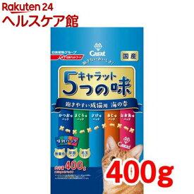 キャラット 5つの味 飽きやすい成猫用 海の幸(400g)【more30】【キャラット(Carat)】[キャットフード]