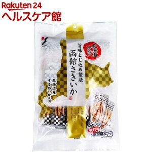 山栄 北海道仕込み 函館さきいか 個包装タイプ(45g)