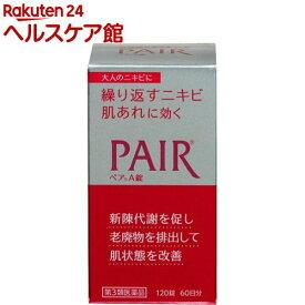 【第3類医薬品】ペアA錠(120錠入)【ペア】