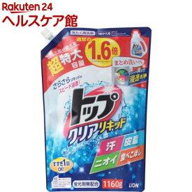 トップ クリアリキッド 洗濯洗剤 詰め替え(1160g)【u7e】【トップ】