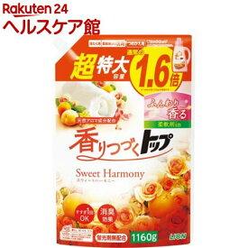 香りつづくトップ スウィートハーモニー 柔軟剤入り洗濯洗剤 つめかえ用(1160g)【香りつづくトップ】
