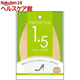 プロフィットイン ハーフソール ベージュ 1.5mm(1足組)【プロフィットイン】