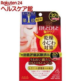 クリアターン 肌ふっくら アイゾーンマスク(32枚入)【クリアターン】