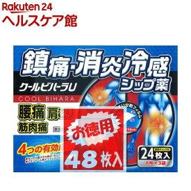 【第3類医薬品】クールビハーラU(48枚入)