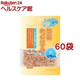 猫用 無添加減塩かつおけずり ふわふわ花(20g*60袋セット)【ペッツルート 無添加(Mutenka)】