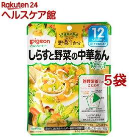 ピジョンベビーフード 野菜1食分 しらすと野菜の中華あん(100g*5コセット)【食育レシピ】