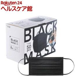 不織布マスク 黒 ふつうサイズ 個包装(50枚入)