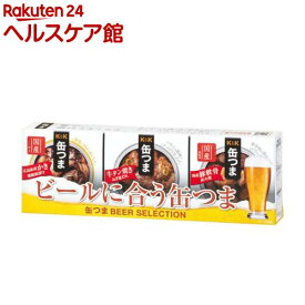 K&K 缶つま BEER SELECTION(3個セット)【K&K 缶つま】