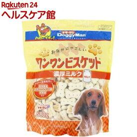 ドギーマン おなかにやさしいワンワンビスケット 濃厚ミルク(580g)【more30】【ドギーマン(Doggy Man)】