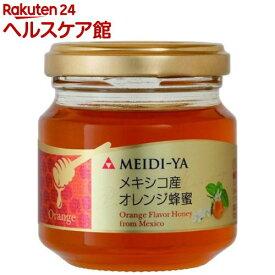 明治屋 メキシコ産オレンジ蜂蜜(120g)