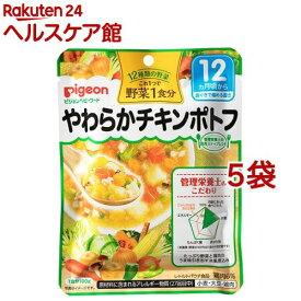 ピジョンベビーフード 野菜1食分 やわらかチキンポトフ(100g*5コセット)【食育レシピ】