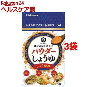 キッコーマン パウダーしょうゆ しょうゆ味(18g*3コセット)【キッコーマン】[醤油]