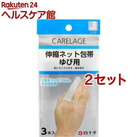 ケアレージュ 伸縮ネット包帯 指用(3本入*2コセット)【ケアレージュ(CARELAGE)】