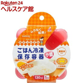 キチントさん ごはん冷凍保存容器 小盛 130ml(5コ入)【more30】【キチントさん】