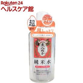 純米水スーパードライスキン 特にしっとり化粧水(130ml)【more20】【純米スキンケア】