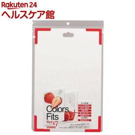 カラーフィッツ 滑りにくいまな板 抗菌・食洗対応 レッド C-2889(1枚入)