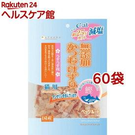猫用 無添加減塩かつおけずり うすうす花(20g*60袋セット)【ペッツルート 無添加(Mutenka)】