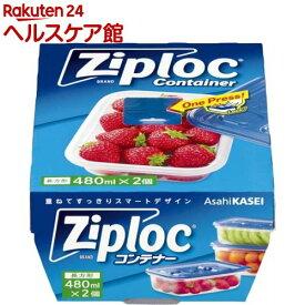 ジップロック コンテナー 長方形 480ml(2コ入)【more30】【Ziploc(ジップロック)】