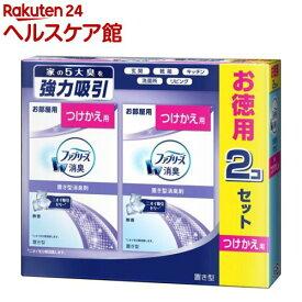 置き型ファブリーズ 無香タイプ つけかえ用 消臭剤(130g*2個入)【ファブリーズ(febreze)】