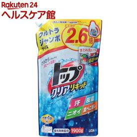 トップ クリアリキッド 洗濯洗剤 液体 詰め替え ウルトラジャンボサイズ(1900g)【トップ】