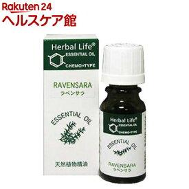 エッセンシャルオイル ラベンサラ(10ml)【生活の木 エッセンシャルオイル】
