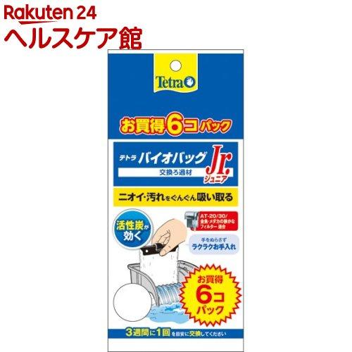 テトラバイオバッグ ジュニア 6コ入り エコパック(6コ入)【Tetra(テトラ)】