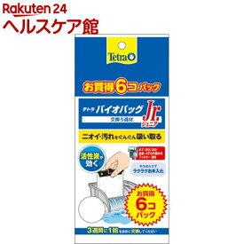 テトラバイオバッグ ジュニア 6コ入り エコパック(6コ入)【more20】【Tetra(テトラ)】