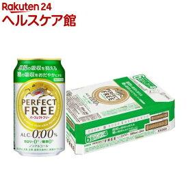 キリン パーフェクトフリー ノンアルコール・ビールテイスト飲料(350ml*24本)【キリンパーフェクトフリー】[キリンビール ノンアルコールビール]