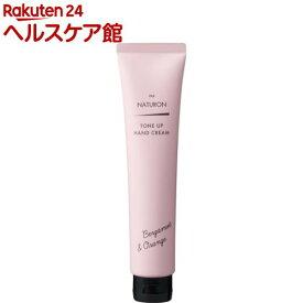 パックスナチュロン トーンアップハンドクリーム(40g)【パックスナチュロン(PAX NATURON)】