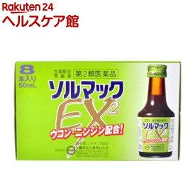【第2類医薬品】ソルマックEX2(50ml*8本入)