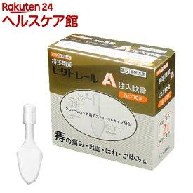 【第(2)類医薬品】ビタトレールA 注入軟膏(2g*10コ入)【more20】【ビタトレール】
