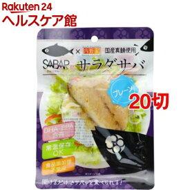 サラダサバ プレーン(20切セット)