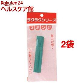 スポンジ NS-18 丸型平穴(1コ入*2コセット)