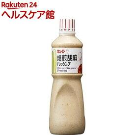 キユーピー 焙煎胡麻ドレッシング(1L)【キユーピー ドレッシング】