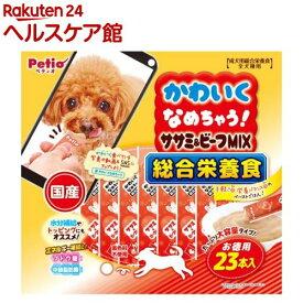 ペティオ かわいくなめちゃう! 総合栄養食 ササミ&ビーフMIX(23本入)【ペティオ(Petio)】