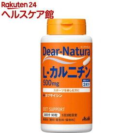 ディアナチュラ L-カルニチン(90粒入)【Dear-Natura(ディアナチュラ)】