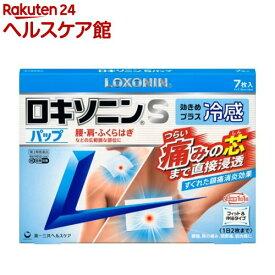 【第2類医薬品】ロキソニンSパップ(7枚入)【ロキソニン】