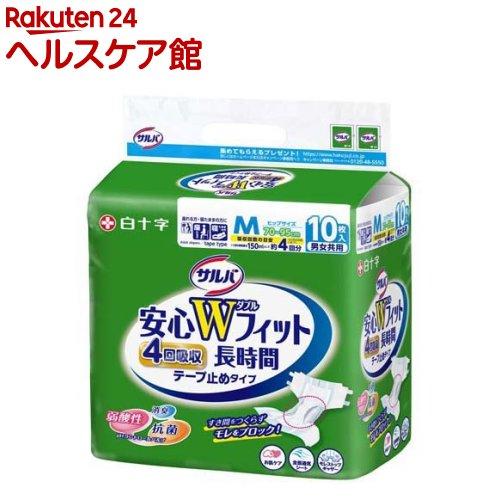 サルバ 安心Wフィット Mサイズ 男女共用(10枚入)【サルバ】