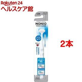 ノニオ 舌クリーナー(2本セット)【ノニオ(NONIO)】