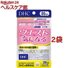 DHC ウエスト気になる 20日分(40粒入*2袋セット)【DHC サプリメント】